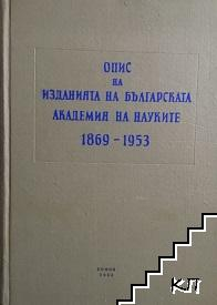 Опис на изданията на Българската академия на науките 1869-1953