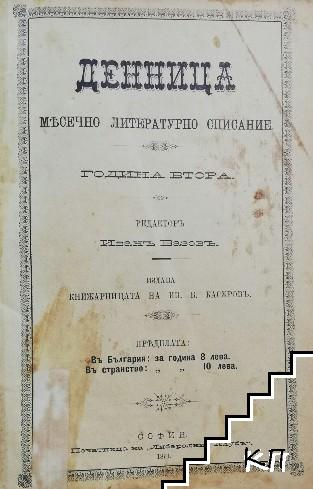 Денница. Кн. 1-12 / 1891