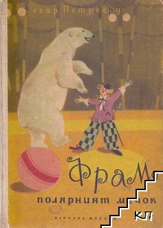 Фрам, полярният мечок
