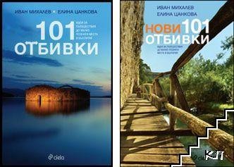 101 отбивки / Нови 101 отбивки