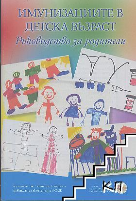 Имунизациите в детската възраст
