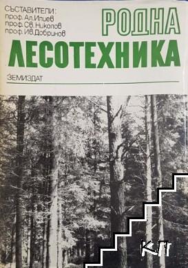 Родна лесотехника