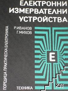 Електронни измервателни устройства