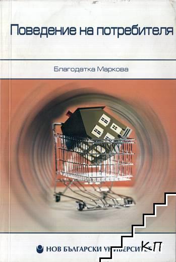 Поведение на потребителя