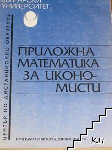 Приложна математика за икономисти