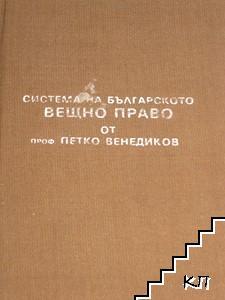 Система на българското вещно право