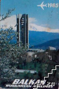 Календарче Балкан 1985
