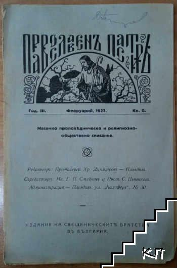 Православенъ пастирь. Кн. 6 / 1927