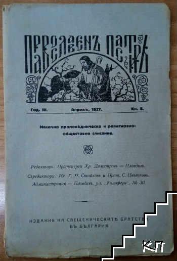 Православенъ пастирь. Кн. 8 / 1927