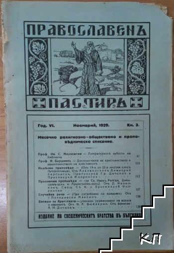 Православенъ пастирь. Кн. 3 / 1929