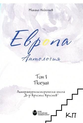 Антология Европа. Том 1: Поезия