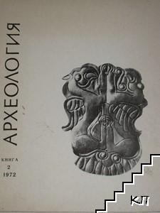 Археология. Кн. 2 / 1972