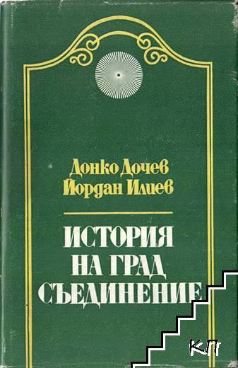 История на град Съединение