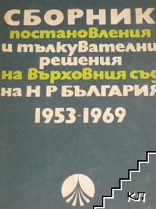 Сборник постановления и тълкувателни решения на Върховния съд на НР България 1953-1969