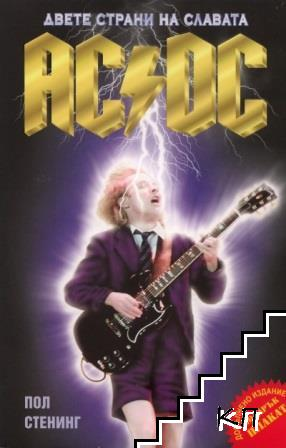 Двете страни на славата AC/DC