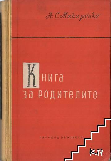 Книга за родителите