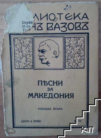 Песни за Македония. Книга 2
