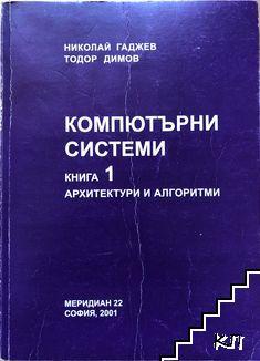 Компютърни системи. Книга 1: Архитектури и алгоритми