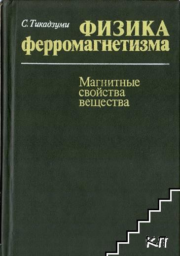 Физика ферромагнетизма