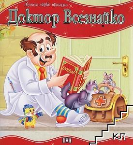 Моята първа приказка: Доктор Всезнайко