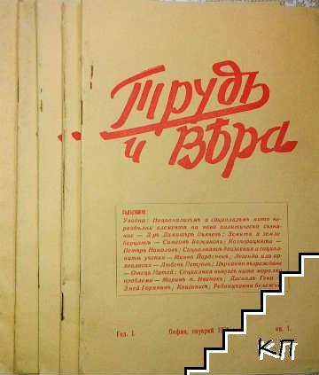 Трудъ и вяра. Кн. 1-7 / 1939