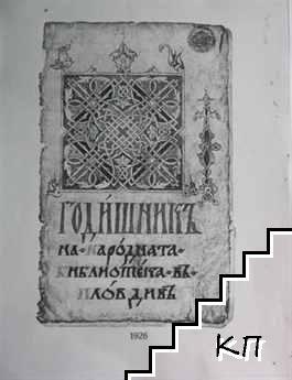 """Годишникъ на Народната библиотека въ Пловдивъ. Томъ 6: Разкопка на """"Горната могила"""" при село Белоземъ"""