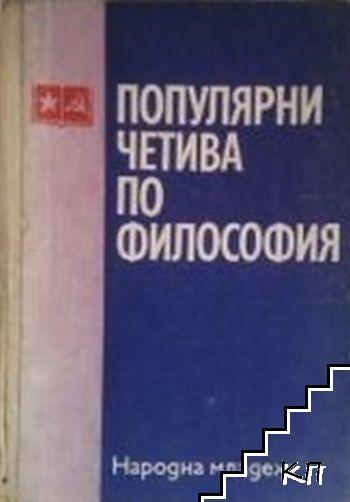 Популярни четива по философия