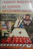 Седемте видения на шамана Бизоновата Шатра