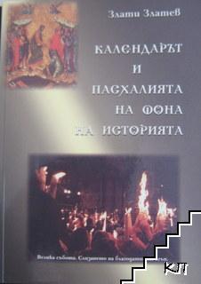 Календарът и пасхалията на фона на историята