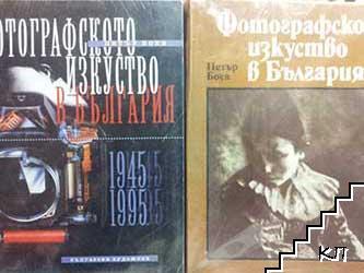 Фотографското изкуство в България. Част 1-2