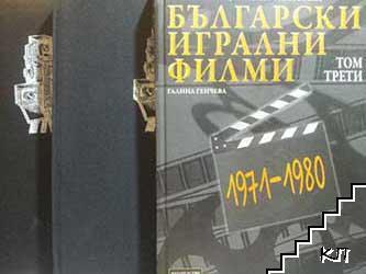 Български игрални филми. Том 1-3