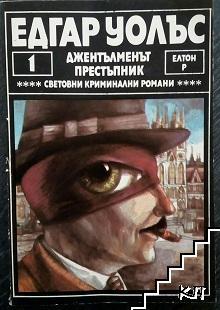 Джентълменът престъпник