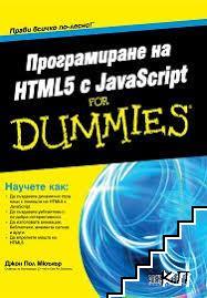 Програмиране на HTML 5 с JavaScript for Dummies