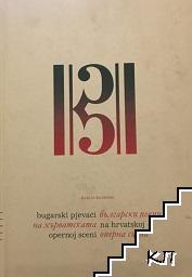 Български певци на хърватската оперна сцена
