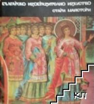 Българско изобразително изкуство. Стари майстори