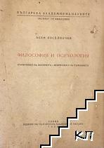 Философия и психология