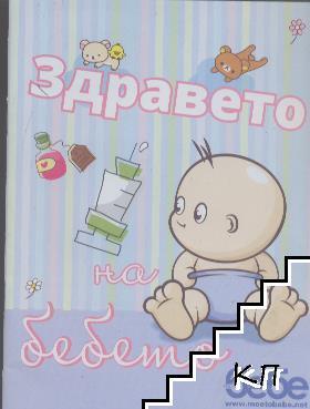 Здравето на бебето