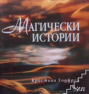 Магически истории