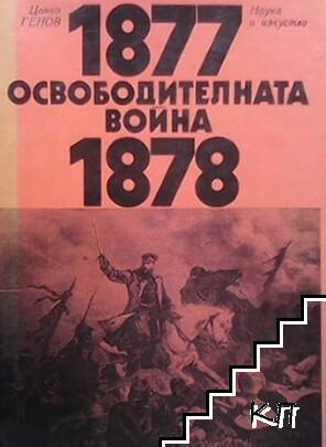Освободителната война 1877-1878 г.