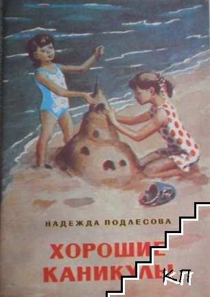 Хорошие каникулы