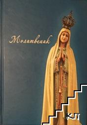 Католически молитвеник