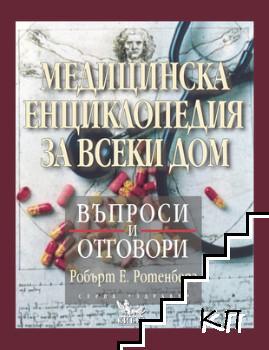 Медицинска енциклопедия за всеки дом. Въпроси и отговори
