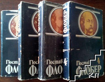 Избрани творби в четири тома. Том 1-4