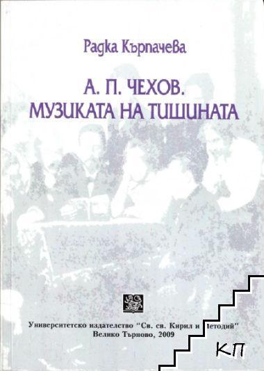 А. П. Чехов. Музиката на тишината