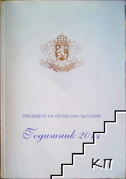 Президент на Република България. Годишник 2014