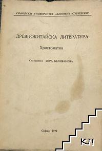 Древнокитайска литература