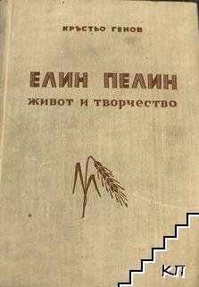 Елин Пелин - живот и творчество