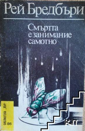 Смъртта е занимание самотно