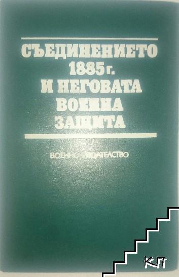 Съединението 1885 г. и неговата военна защита