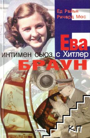 Ева Браун. Интимен съюз с Хитлер